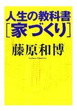 人生の教科書 家づくり(ちくま文庫)(文庫)