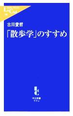 「散歩学」のすすめ(中公新書ラクレ)(新書)