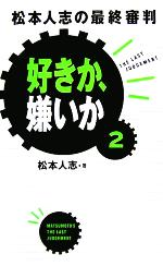 好きか、嫌いか 松本人志の最終審判(2)(単行本)