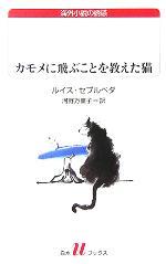 カモメに飛ぶことを教えた猫(白水Uブックス151)(新書)