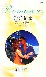 愛なき情熱(ハーレクイン・ロマンス)(新書)