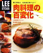 肉料理の百変化 賢く作ると、なるほどおいしい!(LEE CREATIVE KITCHEN)(単行本)
