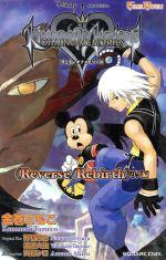 キングダムハーツ チェインオブメモリーズ Reverse/Rebirthリク編(GAME NOVELS)(新書)