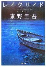 レイクサイド(文春文庫)(文庫)