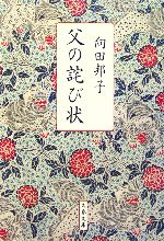 父の詫び状 新装版(文春文庫)(文庫)
