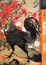 もっと知りたい伊藤若冲 生涯と作品(ABCアート・ビギナーズ・コレクション)(単行本)