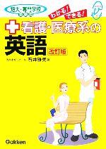 わかる!できる!看護・医療系の英語 短大・専門学校受験用(メディカルVブックス)(別冊付)(単行本)