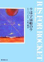 ウは宇宙船のウ 新版(創元SF文庫)(文庫)