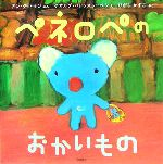 ペネロペのおかいもの(ペネロペおはなしえほん5)(児童書)