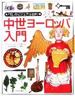 中世ヨーロッパ入門(「知」のビジュアル百科25)(児童書)