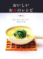 おいしいお米のレシピ 炊く、煮る、蒸して作る60品のご飯(単行本)
