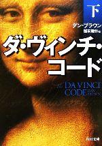 ダ・ヴィンチ・コード(角川文庫)(下)(文庫)