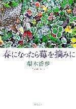 春になったら苺を摘みに(新潮文庫)(文庫)