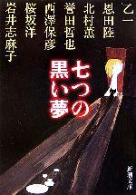 七つの黒い夢(新潮文庫)(文庫)