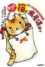 あなたの猫の偏差値は? 決定版!ニャンコの『実力診断』!!(廣済堂文庫)(文庫)