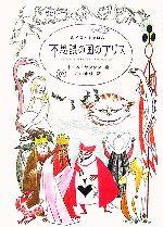 不思議の国のアリス(児童書)