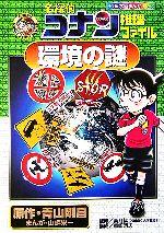 名探偵コナン推理ファイル 環境の謎(小学館学習まんがシリーズ)(児童書)