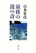 最後の波の音(文春文庫)(文庫)