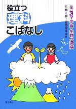 役立つ理科こばなし-地球・宇宙・生物の探検(2)(児童書)