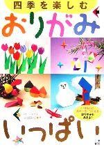 四季を楽しむ おりがみがいっぱい いきものとあそべる・つかえる おりがみも、あるよ!(児童書)