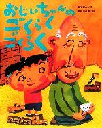 おじいちゃんのごくらくごくらく(ひまわりえほんシリーズ)(児童書)