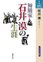 舞踊家 石井漠の生涯 ノンフィクション講座(んだんだライブラリー)(単行本)