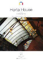 オルタ・ハウス1901 建築家ヴィクトル・オルタ(文庫)