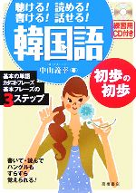 韓国語初歩の初歩 聴ける!読める!書ける!話せる!(CD1枚付)(単行本)