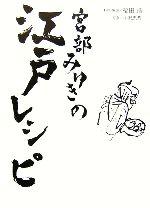 宮部みゆきの江戸レシピ(単行本)