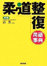 柔道整復用語事典 第2版(単行本)