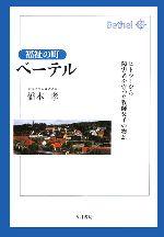福祉の町ベーテル ヒトラーから障害者を守った牧師父子の物語(単行本)