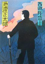 西郷隆盛 新装版(角川文庫)(文庫)