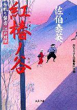 紅椿ノ谷居眠り磐音江戸双紙17双葉文庫さ-19-17