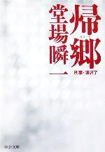 帰郷 刑事・鳴沢了(中公文庫)(文庫)