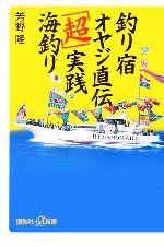 釣り宿オヤジ直伝「超」実践海釣り(講談社+α新書)(新書)