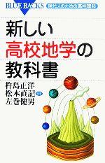 新しい高校地学の教科書 現代人のための高校理科(ブルーバックス)(新書)