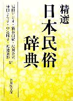 精選 日本民俗辞典(単行本)