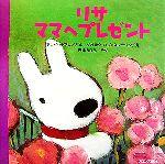 リサ ママへプレゼント(リサとガスパール)(児童書)