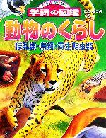 動物のくらし(ニューワイド学研の図鑑)(児童書)