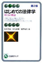 はじめての法律学 HとJの物語 第2版(有斐閣アルマ)(単行本)