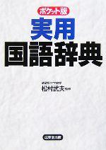 実用国語辞典 ポケット版(単行本)