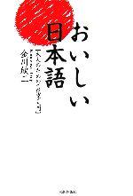 おいしい日本語 大人のための言語学入門(単行本)