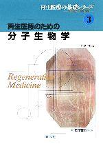 再生医療のための分子生物学(再生医療の基礎シリーズ3生医学と工学の接点)(単行本)