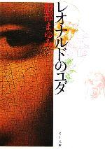 レオナルドのユダ(角川文庫14132)(文庫)