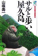 サルと歩いた屋久島(ネイチャー・ストーリーズ)(単行本)