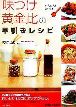 「味つけ黄金比」の早引きレシピ かんたん!おいしい!(Seishun Style Book)(単行本)