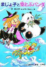 まじょ子と空とぶパンダ(学年別こどもおはなし劇場・2年生)(児童書)