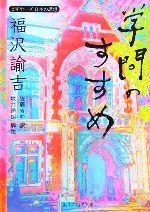 福沢諭吉「学問のすすめ」 ビギナーズ 日本の思想(角川ソフィア文庫)(文庫)