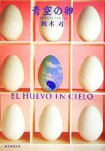 青空の卵 ひきこもり探偵シリーズ(創元推理文庫)(文庫)