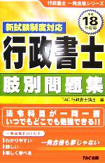 行政書士肢別問題集(行政書士一発合格シリーズ)(平成18年度版)(単行本)